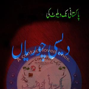 Pakistani Chor (Nick Velvet)