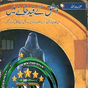 Damishq Kay Qaid Khane Mein