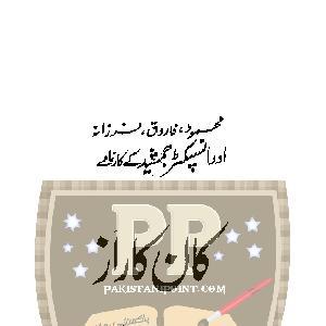 Kan ka Raaz Inspector Jamshed Series