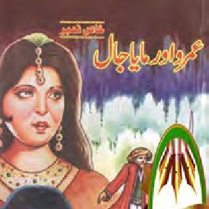Umro Aur Mayajal