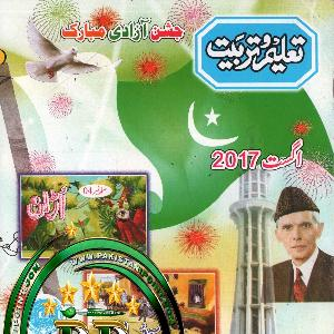 Taleem o Tarbiyat August 2017