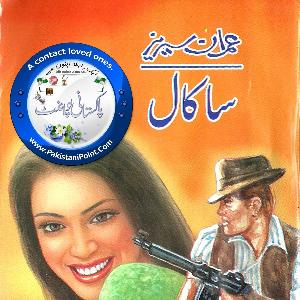 Sakal Imran Series