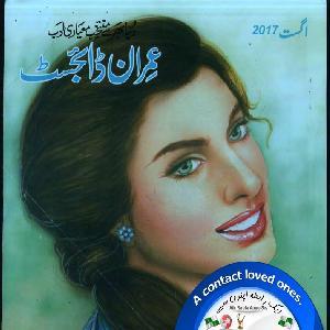 Imran Digest August 2017