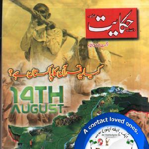 Hikayat Digest August 2017