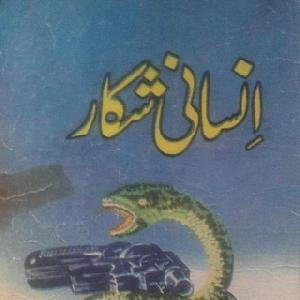 Insani Shikar Inspector Jamshed Series