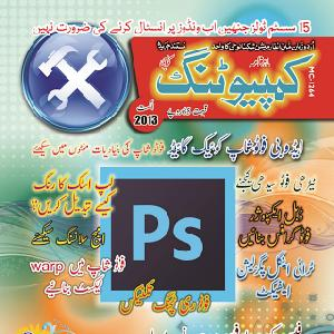 Computing August  2013