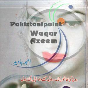 Cherha Urdu PDF