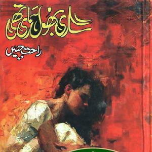 Sari Bhool Hamari Thi Urdu PDF