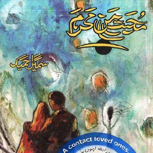 Mohabbat Man Mehram Urdu PDF