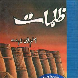 Zulmaat History Novel