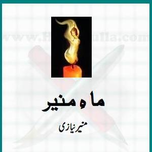 Maah-e-Muneer