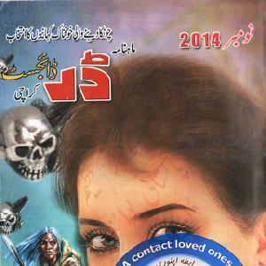 Darr Digest November 2014