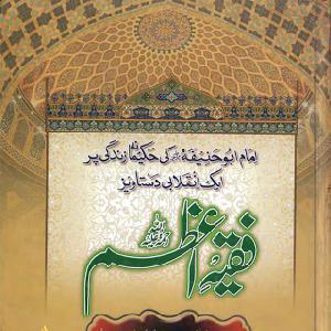 Faqeeh e Aazam R.A