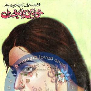 Khawateen Digest September 1979