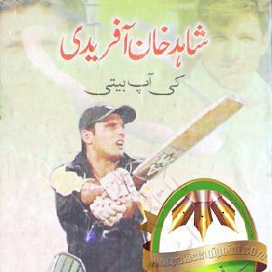 Shahid Khan Afridi ki Ap Beeti