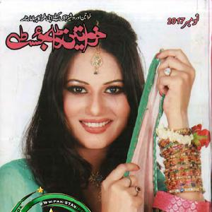 Khawateen Digest November 2017