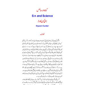 Gunah Aur Science