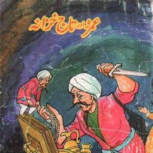Umro Aur Taj Khazana