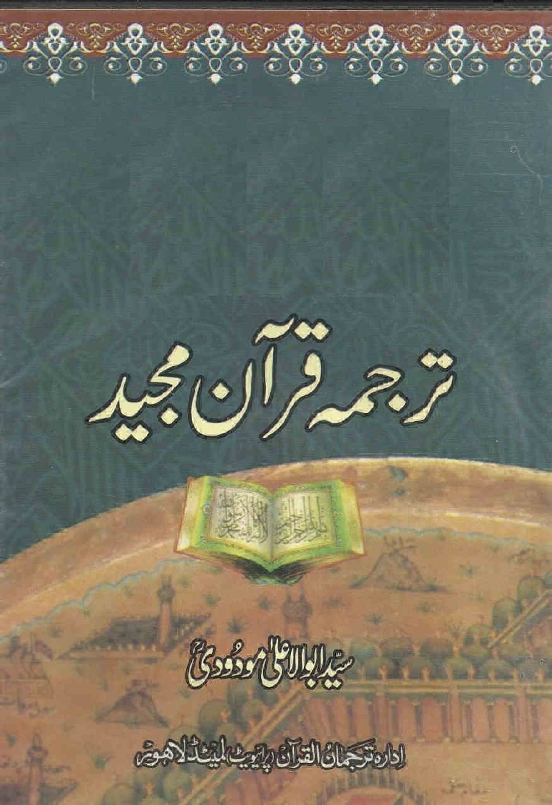 tajweed quran with urdu translation pdf