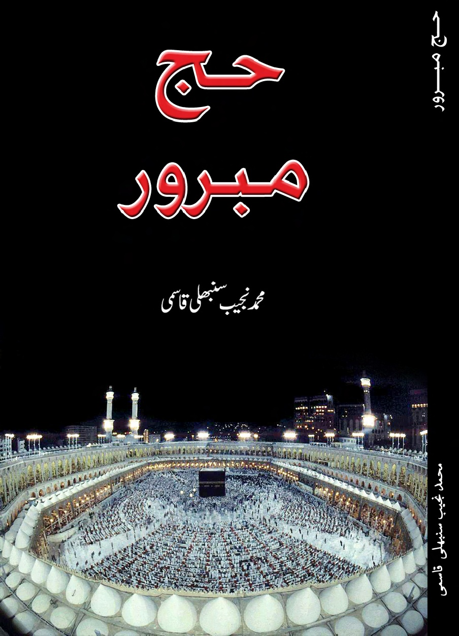 the leadership of muhammad pdf free download