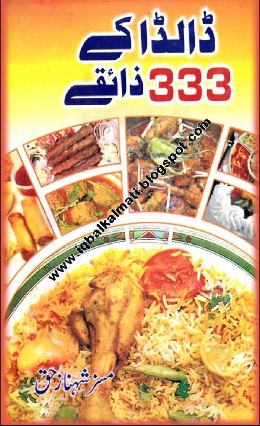 Cooking books bookspk dalda ke 333 zaiqey urdu recipes books forumfinder Choice Image
