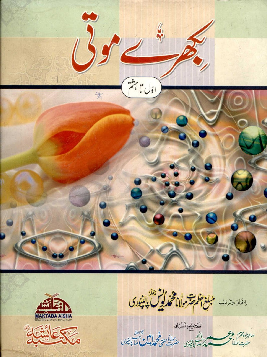bikhre moti book in urdu