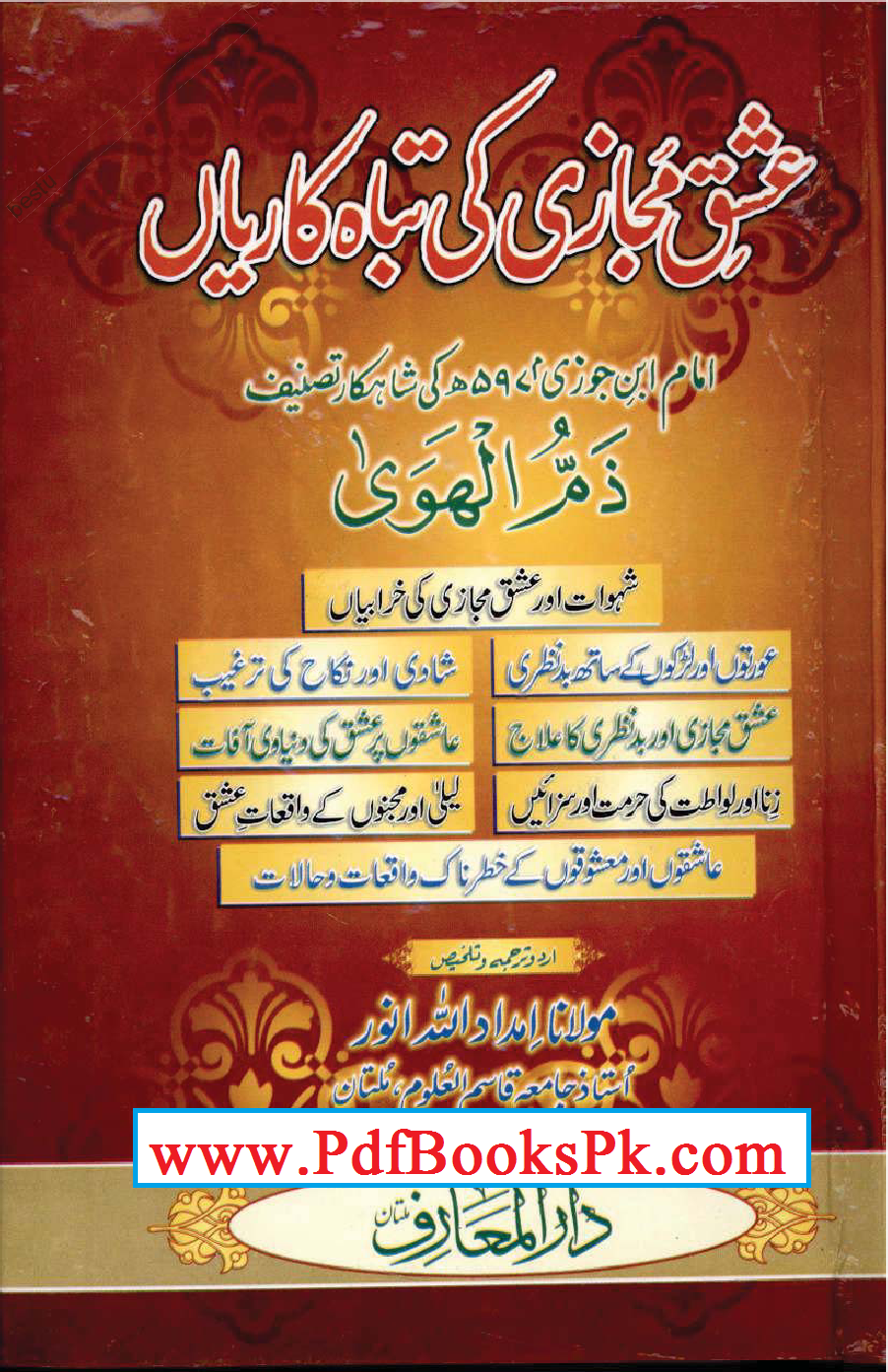 salab ki tabah kariyan per eak soo pachas sitroon ka mazmoon urdu main Ishq-e-majazi ki tabah kariyan is a books & reference app developed by aashir ishq-e-majazi ki tabah kariyan pdf urdu book is all about the distractions of virtual lovethis book, is written about the distractions watching female and male with lustful sights,also suggested the remedies how to avoid.