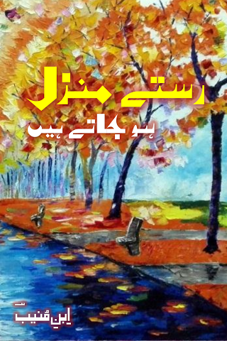Meer anees books free download