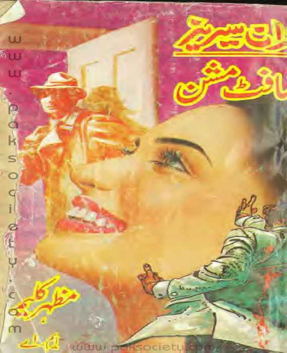 Soft Mission Imran Series by Mazhar Kaleem M.A